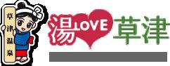 湯LOVE草津 草津温泉ポータルサイト